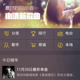 酷我音乐 v7.0.4.0 For Android