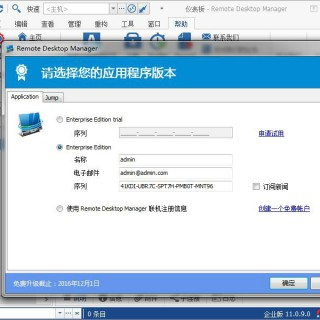远程桌面 Remote Desktop Manager