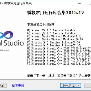 微软常用运行库合集 2015.12
