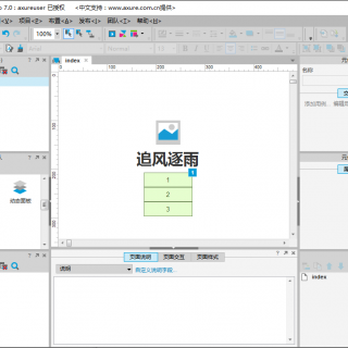 Axure RP v7.0 中文版