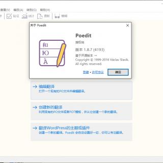 Poedit 中文免费版