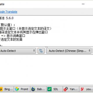 翻译软件 QTranslate